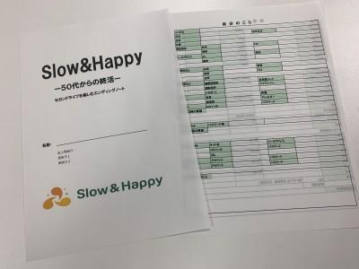 「定活」スロハピ株式会社が-50代からの終活-「セカンドライフを楽しむエンディングノート」の試用版の無料ダウンロードを始めます!