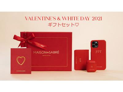 プレミアムレザーブランドMAISON de SABREが贈る2021年冬限定のバレンタイン&ホワイトデーギフトセット誕生