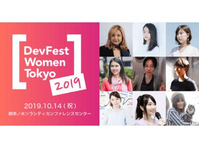 IT業界におけるダイバーシティとインクルージョンを強調したテクノロジーカンファレンス「DevFest Women Tokyo 2019」開催