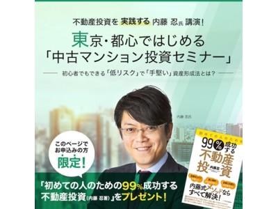 内藤忍氏が実践する「信用のマネタイズ法」を伝授!東京・都心ではじめる「中古マンション投資セミナー」10月5日(土)13:00より恵比寿ガーデンプレイスにて開催!