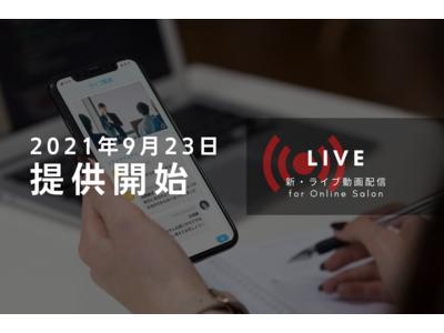 ビルドサロンが開発提供する「オンラインサロン上ライブ配信システム」の初期要件が刷新・追加。チケットの発行やタグの設定などが可能に。