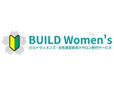 株式会社ビルドサロン、世界初となる女性運営者限定オンラインサロン制作サービス「ビルドウィメンズ」の提供を開始