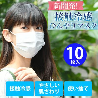 クロスプラス、口元が涼しく肌ざわりが優しい冷感不織布マスク「接触冷感ひんやりマスク(10枚入り)を新発売