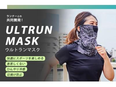 クロスプラス、快適にランニングやスポーツを楽しめる冷感スポーツフェイスマスク「ULTRUN MASK(ウルトランマスク)」を発売