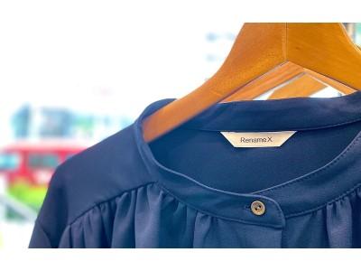 クロスプラスは、アップサイクルプロジェクト「Rename X」をスタート       (株)FINEと余剰生地を活かした新しい服の売り方を開始、循環社会を実現へ