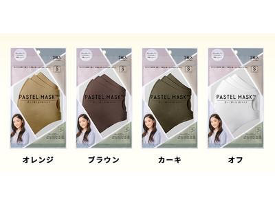 「PASTEL MASK(パステルマスク)みちょぱセレクトカラー」おしゃれなプリントシール付きで数量限定新発売!