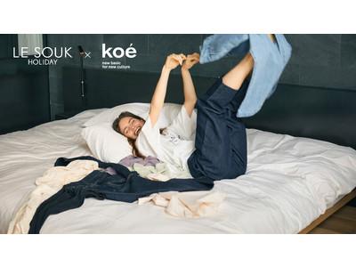 """「LE SOUK HOLIDAY」と「koe」が初のコラボ """"着た人が楽しくなる""""をテーマにシルエットにこだわったデニムとメッセージロゴTシャツの4型を発売"""