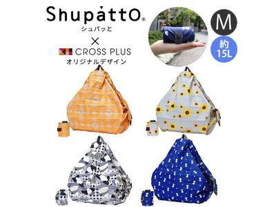 「シュパッと」一気にコンパクトにたためる人気エコバッグ「Shupatto(シュパット)」とクロスプラスがコラボ展開。おしゃれでかわいい4柄をSサイズ・Mサイズで販売開始。