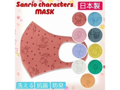 サンリオキャラクターズマスク発売!ハローキティ シナモロール ポムポムプリン など全9色展開「Sanrio characters MASK」