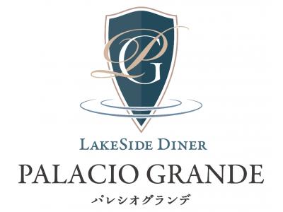 【洞爺サンパレスリゾート&スパ】 湖畔の絶景レストラン「PALACIO」が新たなコンセプトを纏いリニューアル。徹底した安全・安心構造を組み込んだ新ビュッフェスタイルで最上級のお食事を。