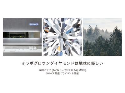 SHINCA 銀座 イベント開催 #ラボグロウンダイヤモンドは地球に優しい