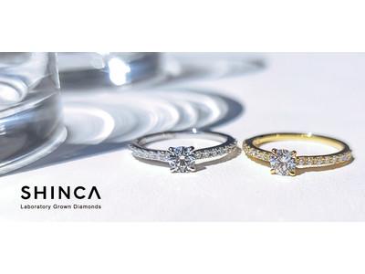 ラボグロウンダイヤモンドの『SHINCA(シンカ)』新作を発表。