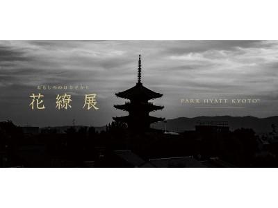 今与 この秋開業のパーク ハイアット 京都にて杮落し展示会「おもしろのはなざかり 花繚展」を開催