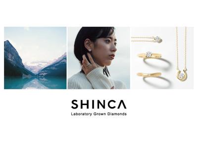 ラボグロウンダイヤモンドの『SHINCA(シンカ)』誕生から2年、サスティナブルジュエリーブランドとして一新