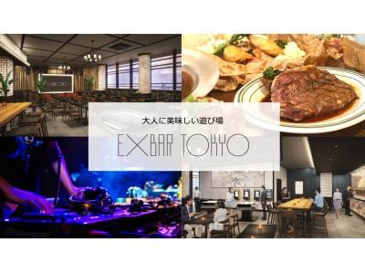 タイトーが新規事業に進出「食」と「遊」 が融合した新店舗『EXBAR TOKYO』2019年11月中旬 銀座にオープン