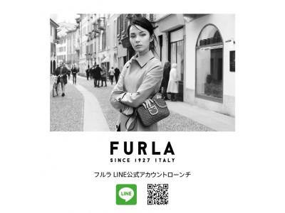 フルラ LINE公式アカウントを開設