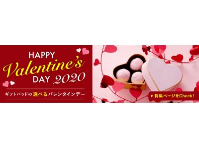 今年のバレンタインはオンラインでこだわり派!ギフトパッド、2020バレンタインギフト特集ページ公開