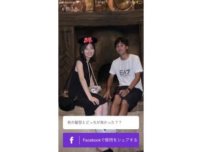 【日本初上陸】SNSで匿名で「回答」がもらえる質問箱。友達の本音が聞けるため利用者が増加中!