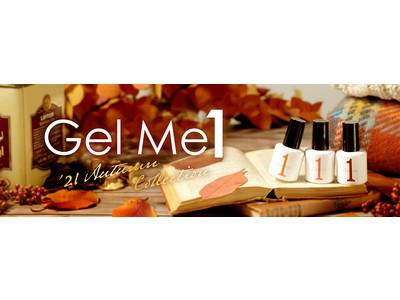 SNSで話題!おうち時間に!おうちで長持ちジェルネイル「ジェルミーワン」に秋のティータイムをイメージした新色が登場!