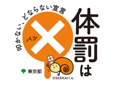 【東京都】「体罰は×(バツ)~ 叩かない、どならない宣言~」