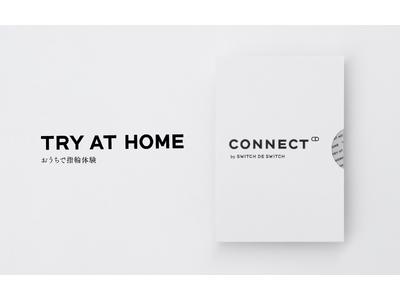 おうちで指輪を試着できる。ふたり指輪ブランド「CONNECT」が『TRY AT HOME』を開始!