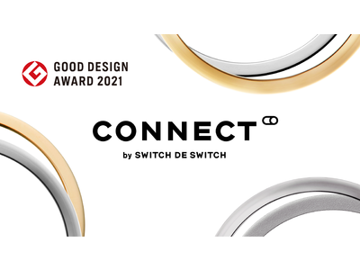 """""""2本で1つになる"""" 指輪ブランド『CONNECT』「2021年度グッドデザイン賞」受賞!"""