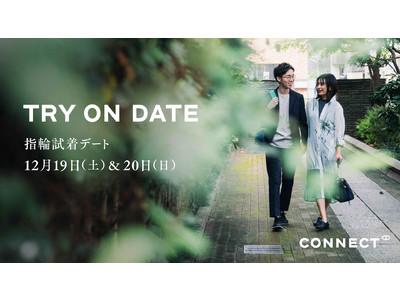 ふたり指輪 ブランド「CONNECT」指輪試着デート『TRY ON DATE』の予約受付を開始