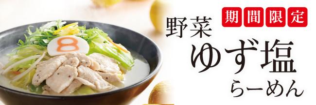 8番、春の新メニュー 野菜ゆず塩らーめん&海老餃子