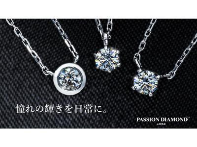 お財布にも環境にも優しい「パッションダイヤモンド」のネックレスが、応援購入サイト「Makuake」で期間・数量限定で販売開始!