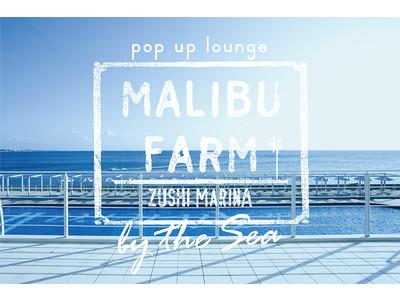 日本初上陸レストラン 2日間限定『マリブファーム by the Sea』を8/9・10にポップアップで【...