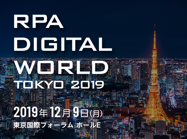 日本最大級RPAイベント「RPA DIGITAL WORLD」を東京で開催!「RPA DIGITAL... 画像