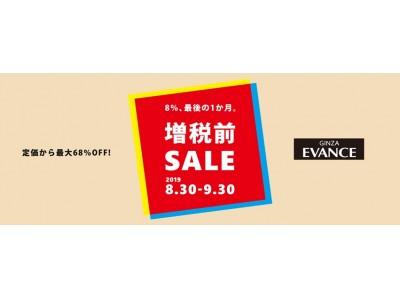 銀座エバンスが『増税前SALE』を開催中!定価から最大68%OFF!の特価商品も!