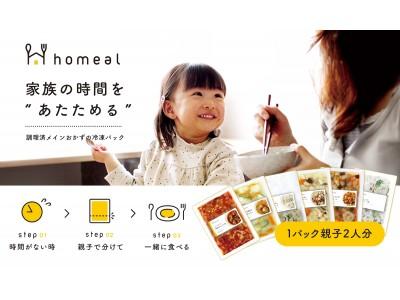 """全商品親子2人分!包丁いらずの冷凍幼児食専門ブランド「homeal(ホーミール)」が公式オンラインストアをオープン!厳選食材を使用した栄養価の高い""""メイン""""のおかずを販売"""