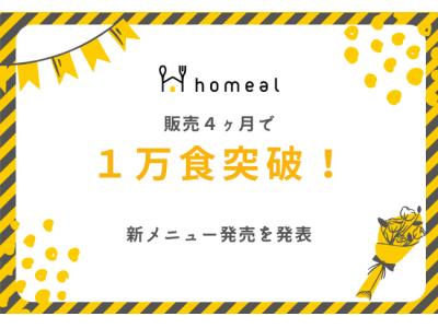 【1万食突破!】冷凍幼児食専門ブランドhomealが販売4ヶ月で累計1万食を突破!新メニューの第1弾を発表。