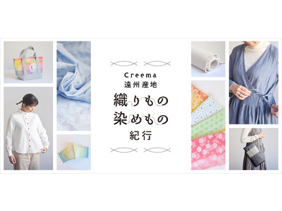 「Creema(クリーマ)」と初のコラボレーションで、遠州織物の生地や最終製品を消費者向けにPR・オンライン販売する特設サイトが1月15日(金)オープン