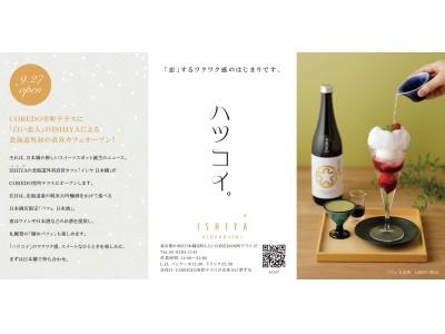 「ISHIYA NIHONBASHI(イシヤ 日本橋)」ローンチイベントに、西本早希ほかインフルエンサーたちが来場!