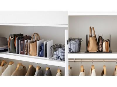 バッグや紙袋の収納に大活躍する収納アイテム、新商品発売しました。