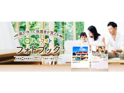 オンライン写真販売サービス「えんフォト」、新たに「フォトブック」制作機能をリリース
