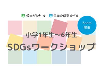 【栄光ゼミナール】小学生対象「SDGsワークショップ」を4月25日(日)オンライン開催