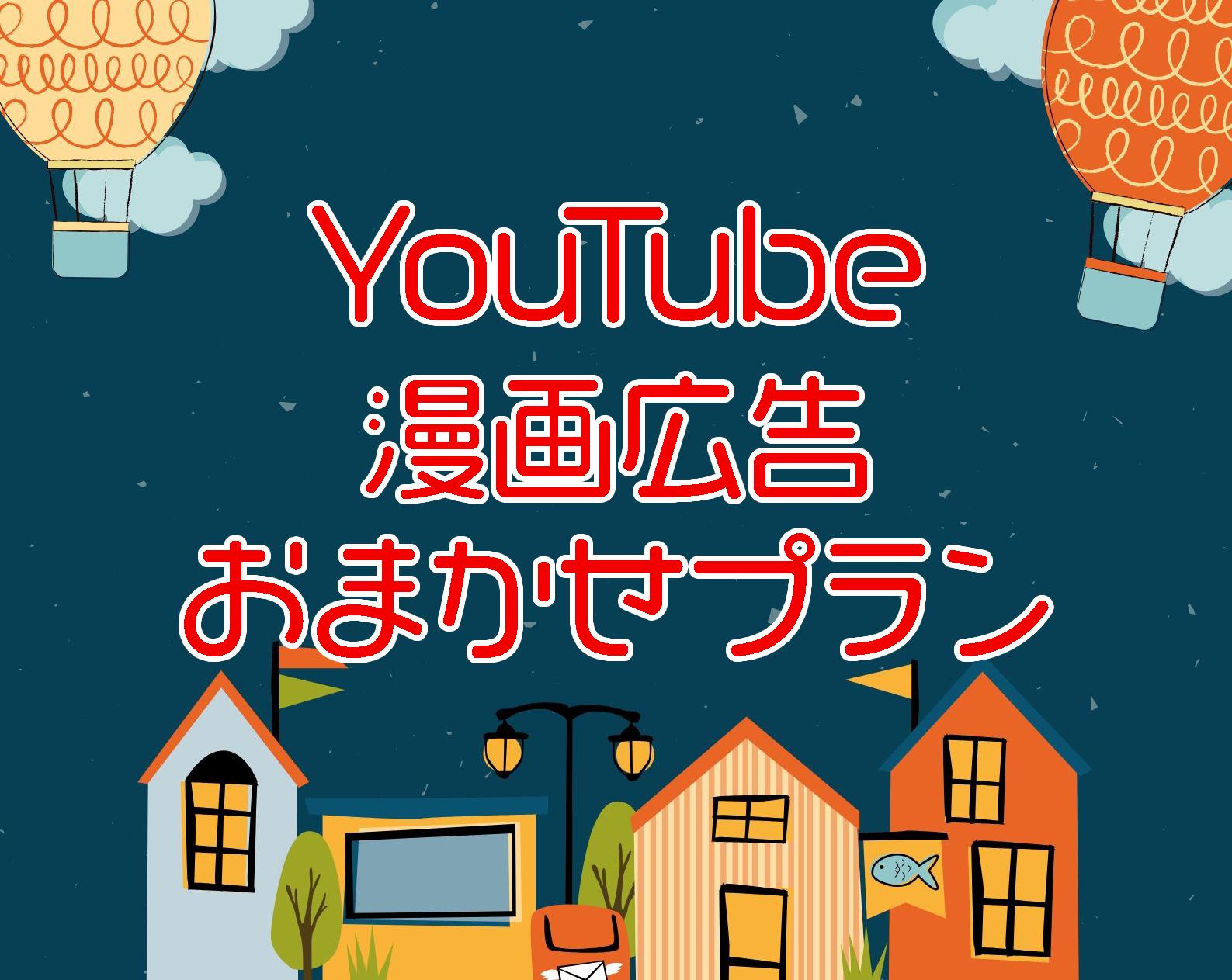 YouTubeの漫画広告動画『YouTube漫画広告おまかせプラン』を開始【株式会社pamxy】