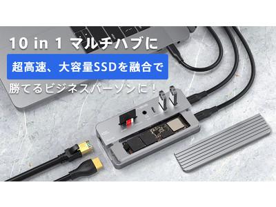 【ACASIS】高速SSDデータ転送が可能ながら10 in 1のUSBハブ機能もある!「ACASIS」がMakuakeに登場