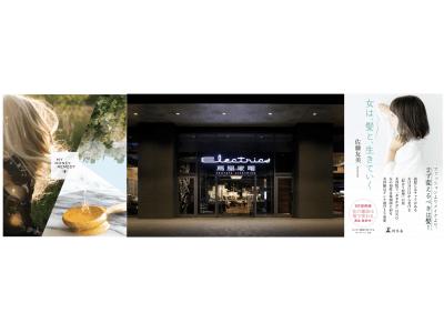 MYHONEYが2月23日、二子玉川 蔦屋家電でPOPUPイベントを開催!ヘアライター・エディター佐藤友美(さとゆみ)さんのトークショーや、はちみつをたっぷり使用したヘアケアシリーズの体験スペースも
