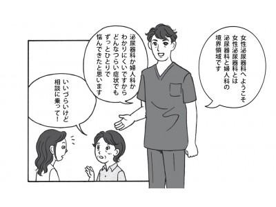 女性のデリケートな悩みはこれで解決!マンガとイラストでわかりやすく解説した『ようこそ女性泌尿器科クリニックヘ』発売!