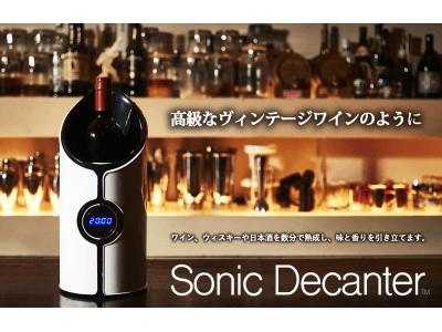 超音波でワインを熟成させる「ソニック・デキャンタ」とワイン3本がご自宅に届くアンバサダーキャンペーン!