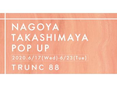 TRUNC 88、JR名古屋タカシマヤでPOP UPストアを6/17~23にオープン