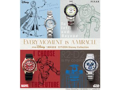 ディズニー、ピクサー、マーベル、スター・ウォーズの4ブランドからなる夢のウオッチコレクション