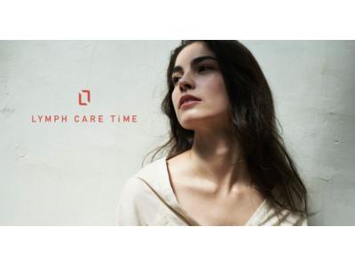 サブスク型リンパケア専門店「LYMPH CARE TiME」1号店が南青山に9月1日グランドオープン!