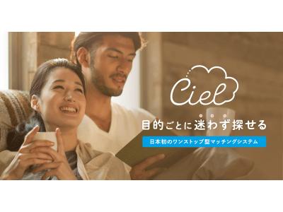 友達探しから婚活まで、5種類の出会いの目的をカバーする日本初のワンストップ型マッチングシステム「Ciel」(シエル)ブラウザ版をリリース!