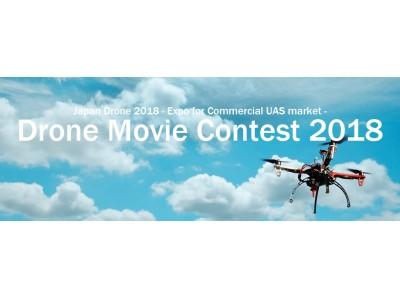 デジタルハリウッド ロボティクスアカデミー、JUIDA、DroneTimes共催による「Drone Movie Contest 2018」開催|作品応募締切迫る!2月28日迄