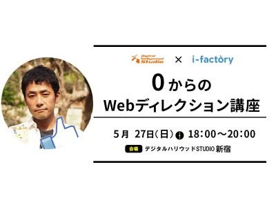 『0からのWebディレクション講座』アイ・ファクトリーのディレクター高垣空斗氏によるライブ授業をデジタルハリウッドSTUDIO新宿で開催